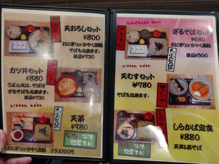 蕎麦・饂飩 日光 天ぷら系メニュー