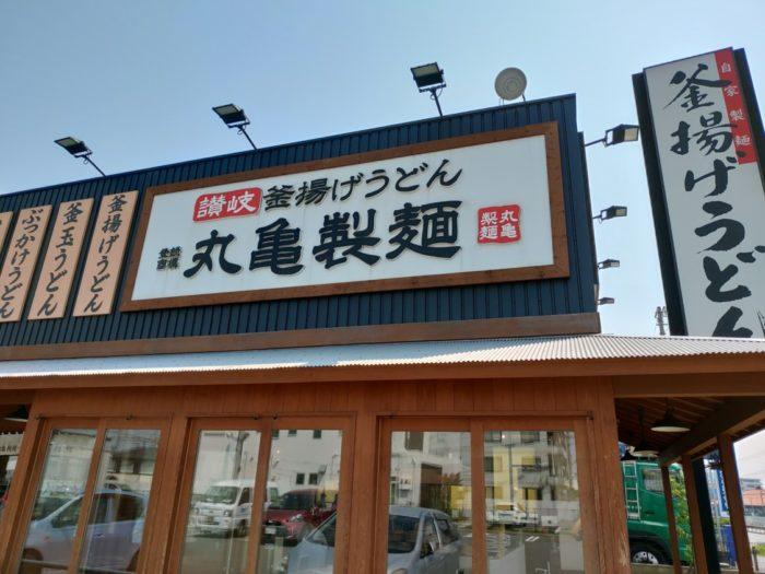 丸亀製麺堺浜寺 外観