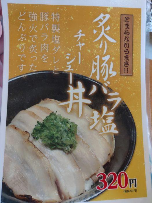 ラーメン横綱プラットプラット 炙り豚バラ塩チャーシュー丼メニュー