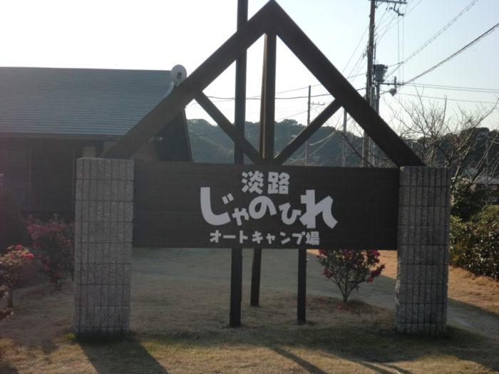 20130112じゃのひれ 看板