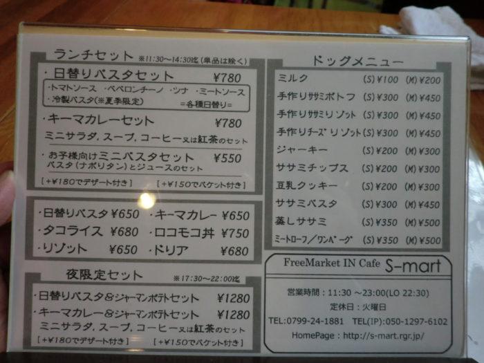 20130113スマート メニュー表