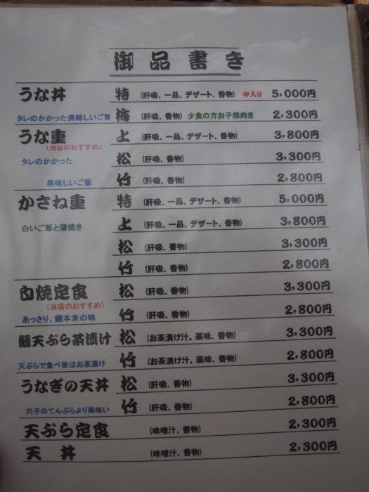 浜松うなぎコジマヤ本店 メニュー