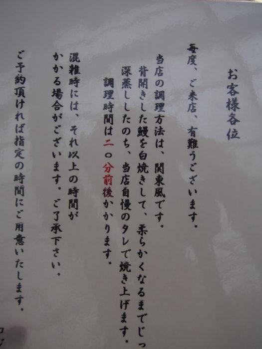 浜松うなぎコジマヤ本店 関東風の調理方法