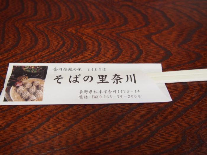 そばの里奈川 箸袋