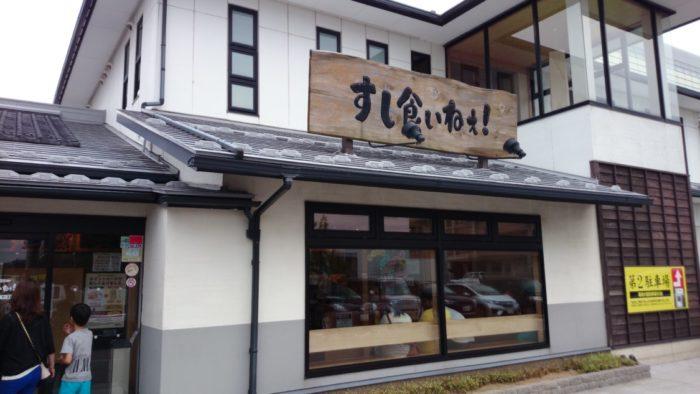 2014-09-15 すし食いねぇ!県庁前 店舗外観