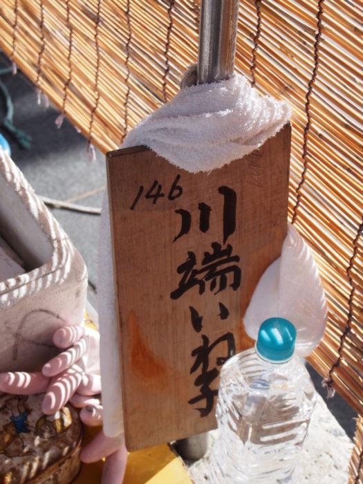 2014-09-13 輪島朝市 川端いね子さん