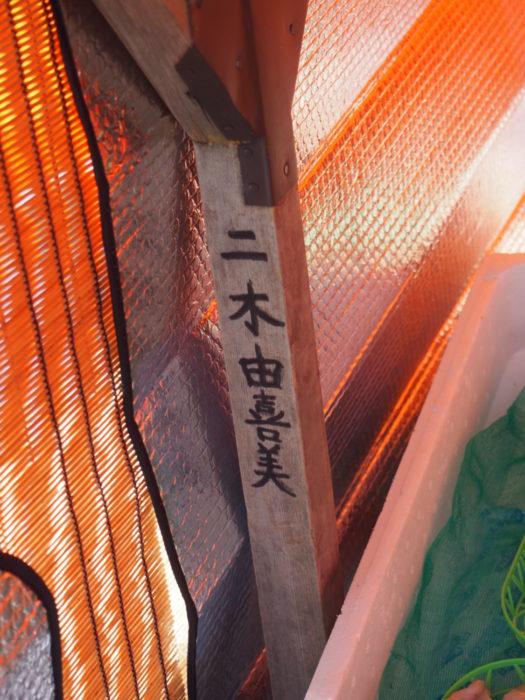 2014-09-13 輪島朝市 二木由喜美さん