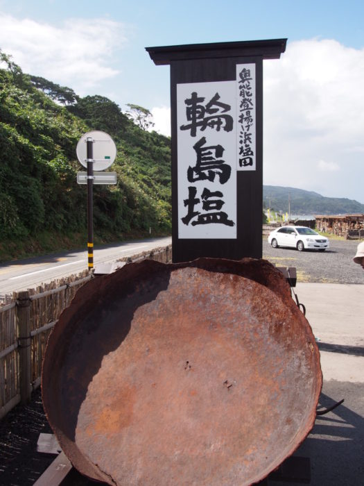 2014-09-13 塩の駅 看板