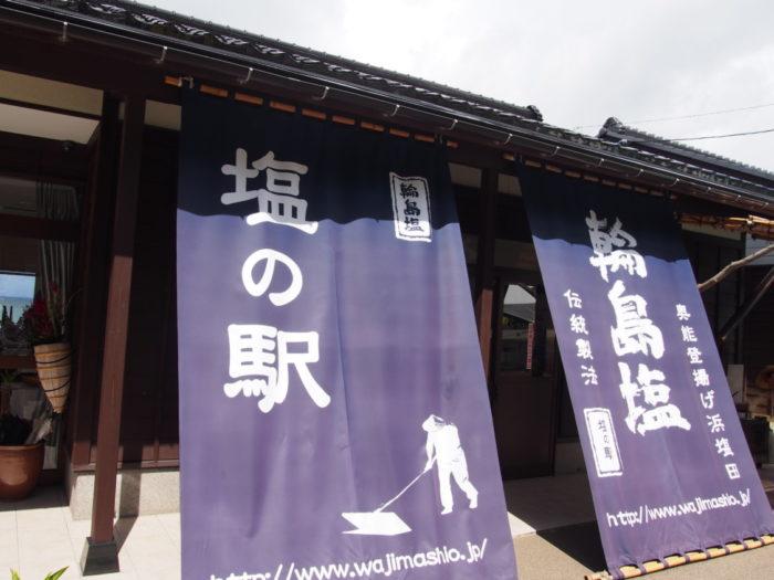 2014-09-13 塩の駅
