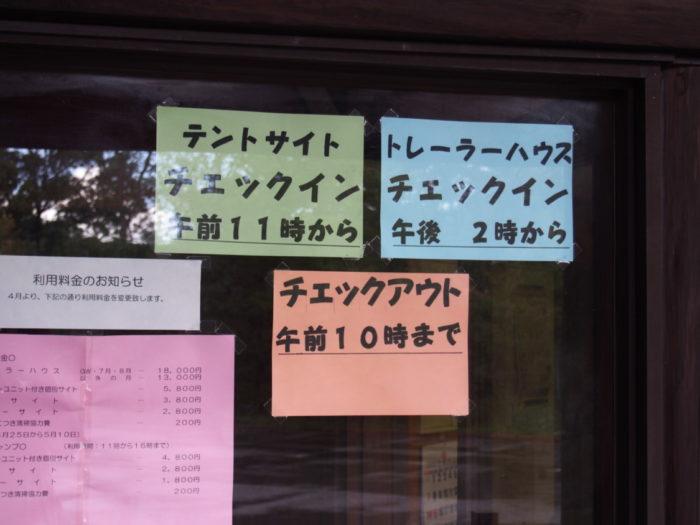 2014-09-13鉢ヶ崎オートキャンプ場 チェックイン・アウト時間