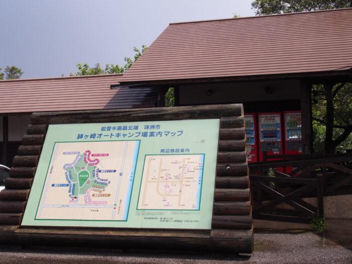 2014-09-13鉢ヶ崎オートキャンプ場 看板