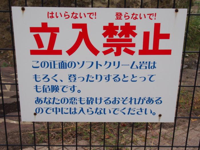2014-09-14 恋路海岸 ソフトクリーム岩の注意書き