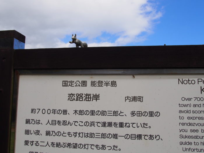 2014-09-14 恋路海岸 看板