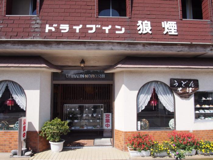 2014-09-14 ドライブイン狼煙 外観