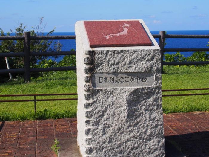 2014-09-14 禄剛埼灯台 日本列島ここが中心石碑