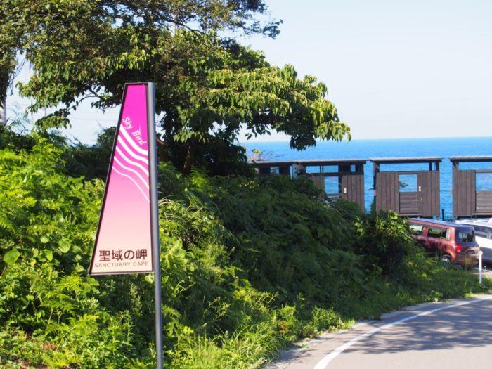 2014-09-14 珠洲岬 聖域の岬
