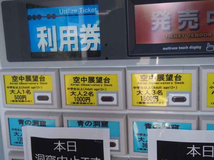 2014-09-14 珠洲岬 空中展望台500円