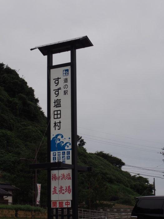 2014-09-15 道の駅すず塩田村 看板