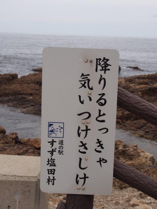 2014-09-15 道の駅すず塩田村 折口の看板