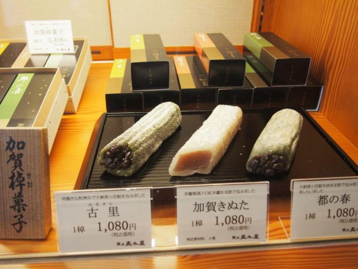 2014-09-15 高木屋 加賀棹菓子