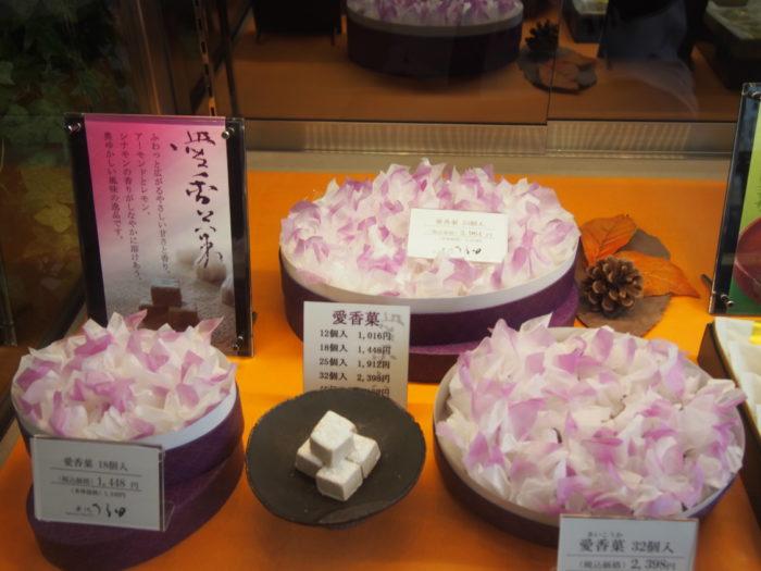 2014-09-15 うら田 愛香菓