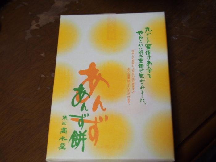2014-09-15 高木屋 あんず餅