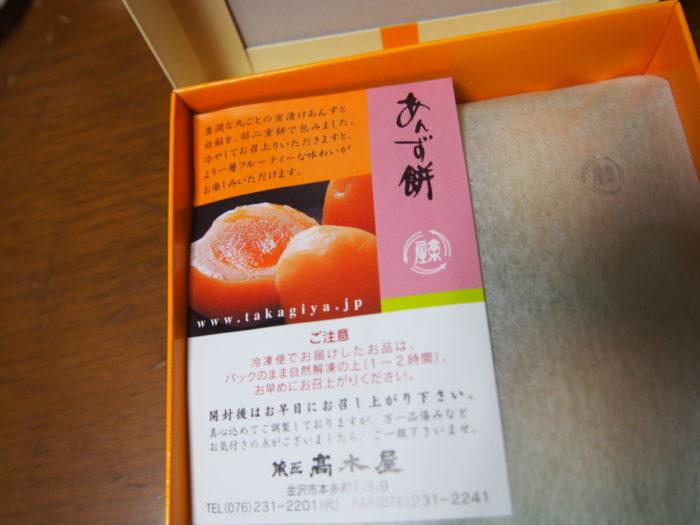 2014-09-15 高木屋 あんず餅開封