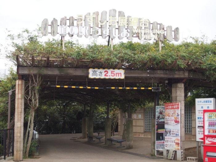 2014-10-22 道の駅うずしお 駐車場からの道