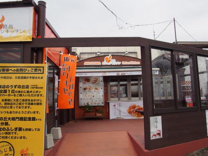 2014-10-22 道の駅うずしお 店外ショップ
