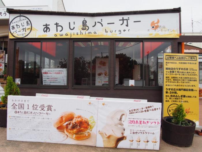 2014-10-22 道の駅うずしお あわじ島バーガー