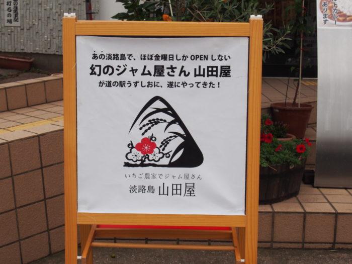 2014-10-22 道の駅うずしお 幻のジャム屋さん山田屋