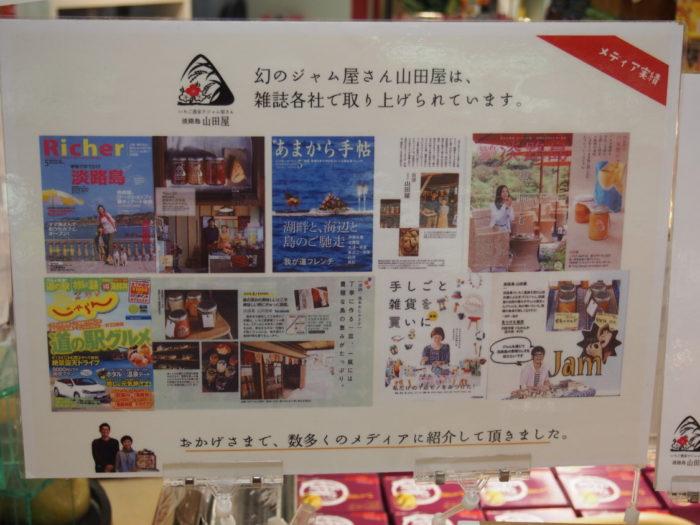 2014-10-22 道の駅うずしお 山田屋のメディア実績
