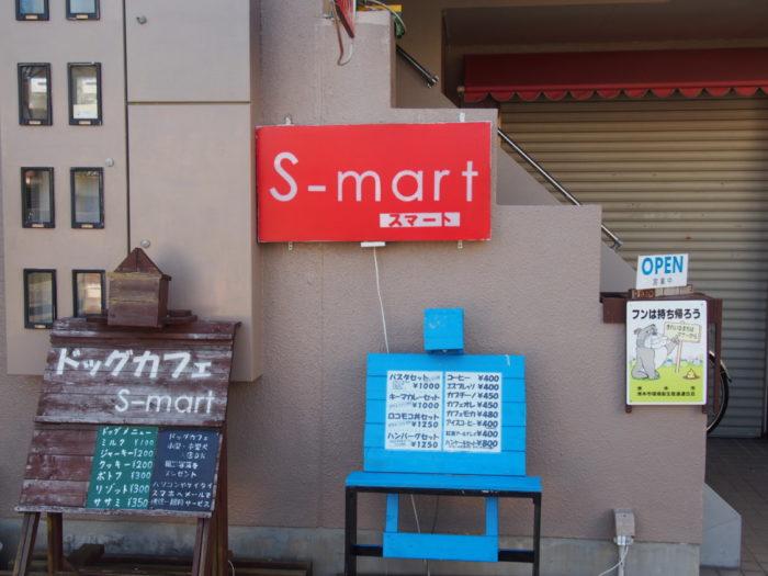 2014-10-24 スマート 入口