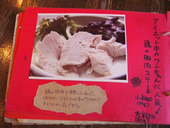 2014-10-24 ラルーチェ ドッグメニュー 鶏の胸肉ステーキ