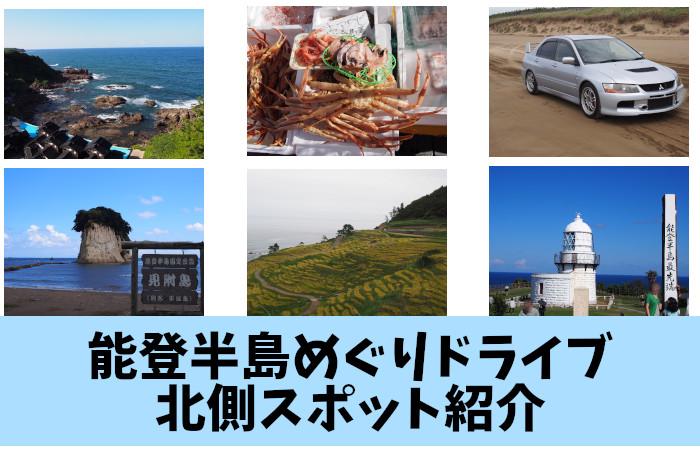 能登半島めぐりドライブ スポット紹介
