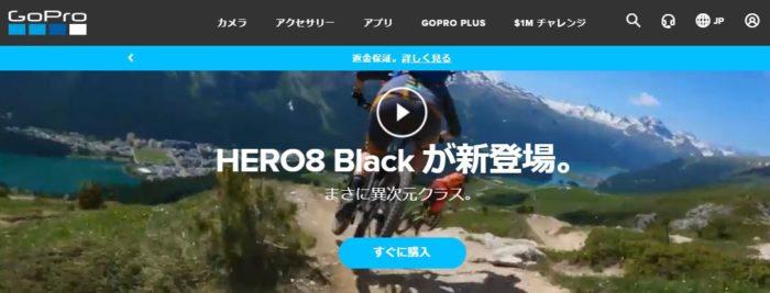 GoPro公式サイト