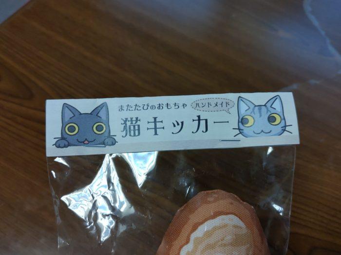 にゃごみ処猫キッカーパッケージ