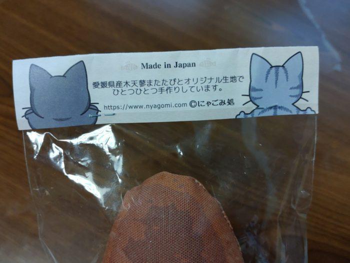 にゃごみ処猫キッカーメイドインジャパン