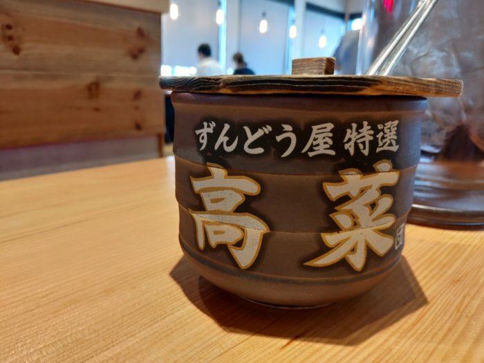 ずんどう屋岸和田店 高菜