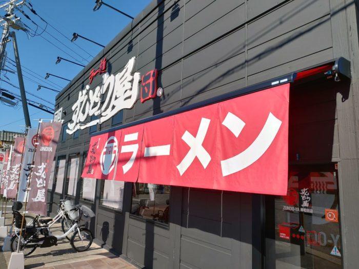 ずんどう屋岸和田店 入り口