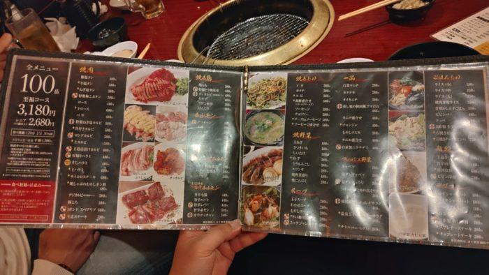 王道住之江店 至福コースメニュー