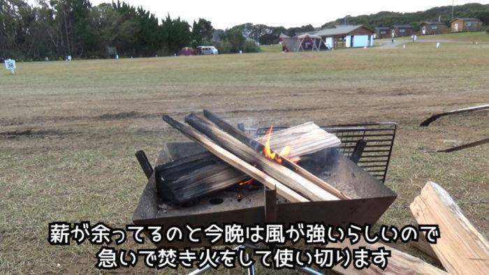 2019-11-13 南紀串本リゾート大島 焚き火