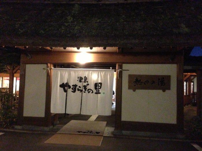 2013-05-01津島やすらぎの里 入り口