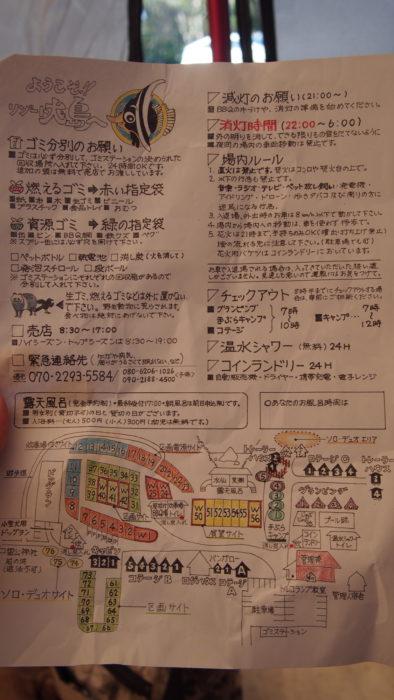 2019-11-14 リゾート大島 注意事項の紙