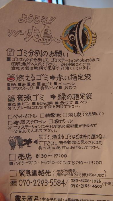 2019-11-14 リゾート大島 ゴミの分別方法