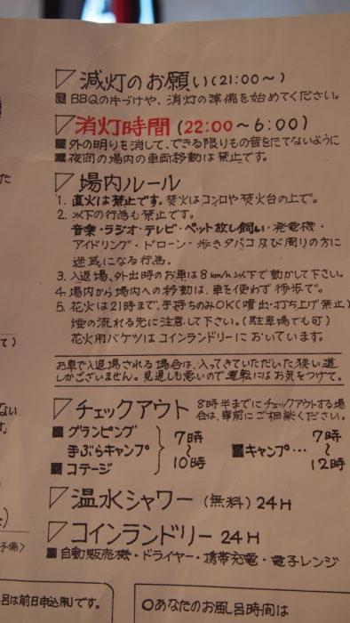 2019-11-14 リゾート大島 消灯時間、ルール