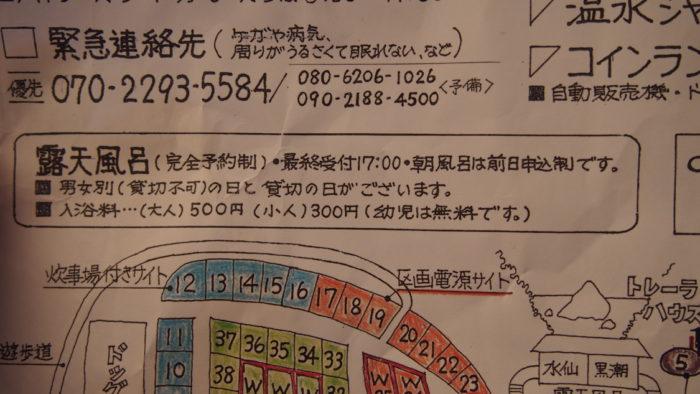 2019-11-14 リゾート大島 露天風呂利用方法