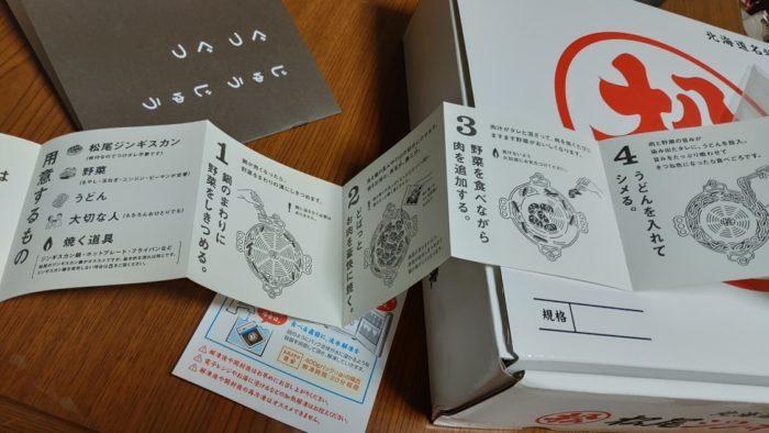 松尾ジンギスカン 美味しい食べ方