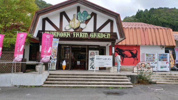 2020-09-27 道の駅村岡ファームガーデン