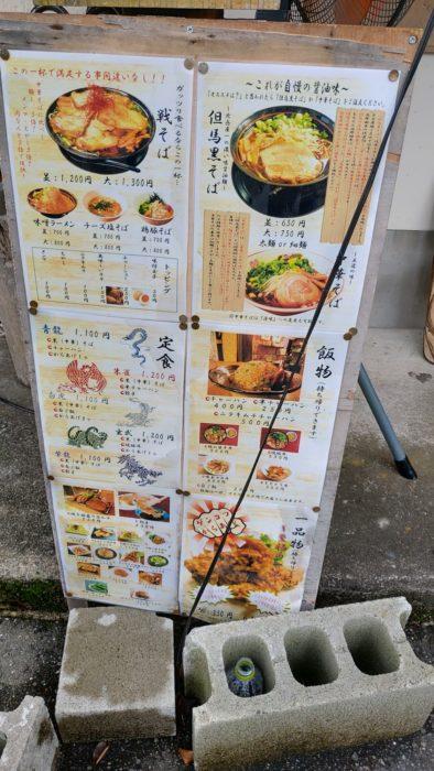 2020-09-27 道の駅村岡ファームガーデン てんかむてきメニュー